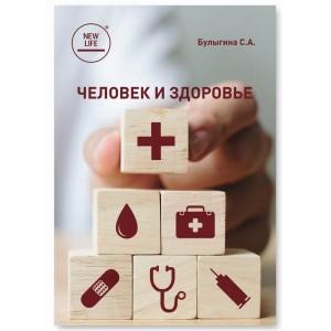 Книга - Людина і здоров'я