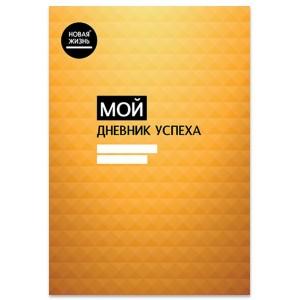 Брошура - Щоденник успіху