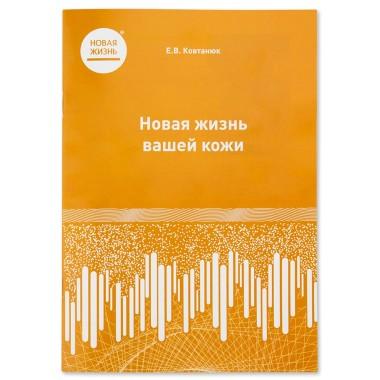 Книга - Нове життя вашої шкіри