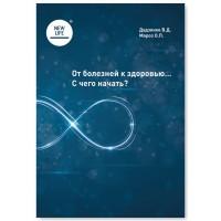 Книга - Від хвороб до здоров'я ... З чого почати?