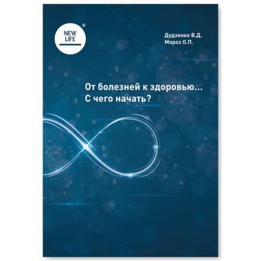 Книга – От болезней к здоровью... С чего начать?