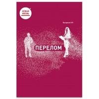 Книга – Перелом
