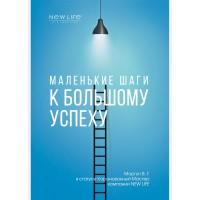 Книга - Маленькі кроки до великого успіху