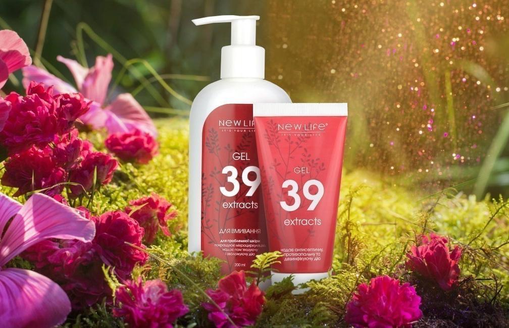 Серія 39 екстрактів: унікальний склад з широким спектром властивостей - подбає про твоє здоров'я і красу!